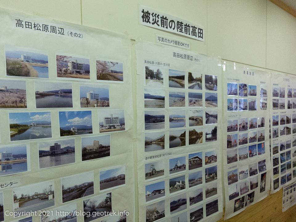 よこた川の駅のかつての陸前高田の写真
