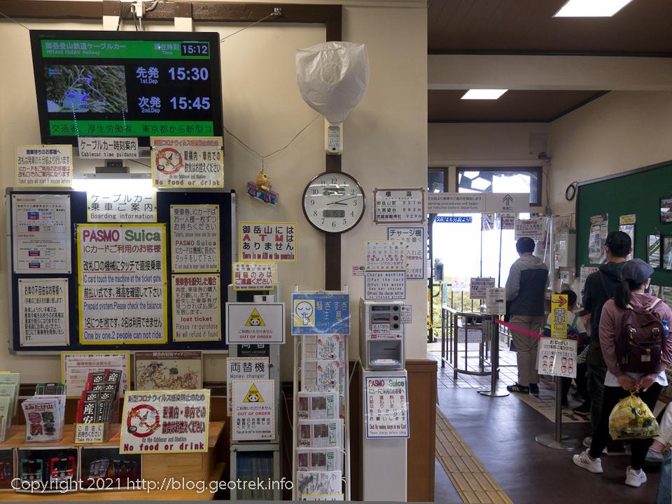 210515 御岳山駅