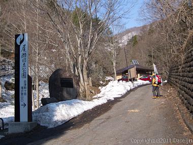 120412会津駒ヶ岳・登山口