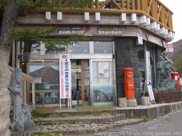 富士山五合目河口湖口レストハウス