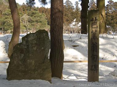 120213世界遺産平泉・毛越寺の芭蕉の句碑