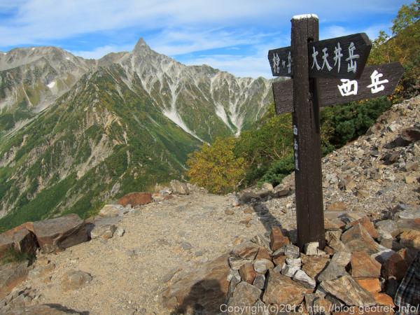 130922槍穂縦走、ヒュッテ西岳に到着
