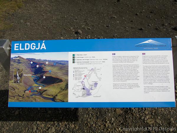 120808アイスランド、グリーンランドの旅・ELDGJAの案内板