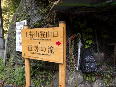 121020川苔山・登山口