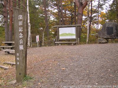 131109茅ヶ岳、深田記念公園