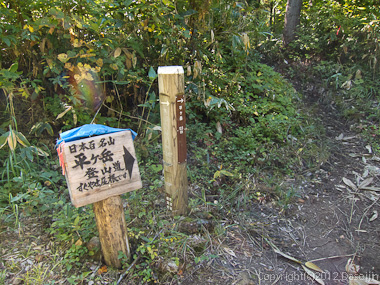 121008恋ノ岐・登山口