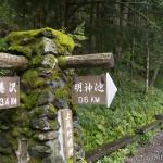 人のいない河童橋~前穂北尾根(1)