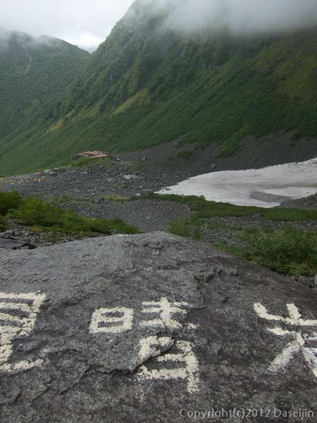 120923北穂前尾根・見晴らし岩