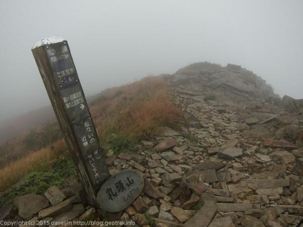 150922ガスに包まれた乳頭山の山頂