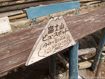 富士見平小屋の富士山ビュースポット
