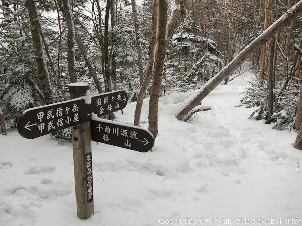 国師岳、甲武信岳の稜線の分岐