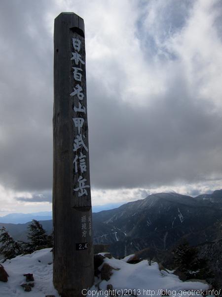 甲武信岳山頂