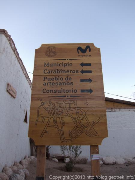 130901サンペドロ・デ・アタカマの入り口