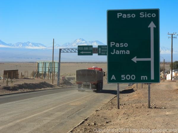 130902サンペドロ、チリのイミグレ