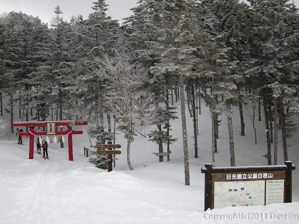 120325日光白根山・丸沼高原スキー場ゲレンデトップから登頂開始