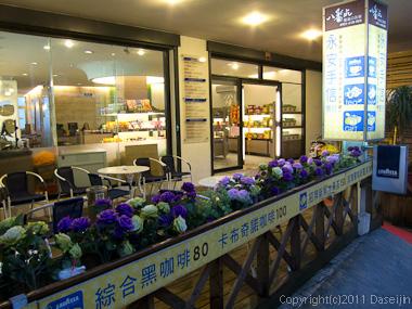 120309九份・舊道(旧道)バス停の前のカフェ