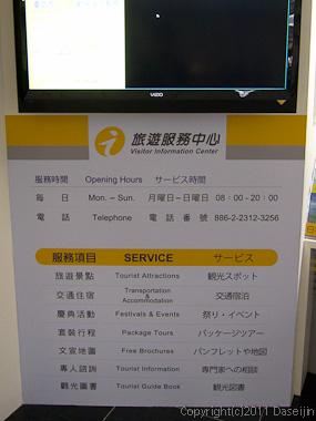 120310台北・台北駅インフォメーション
