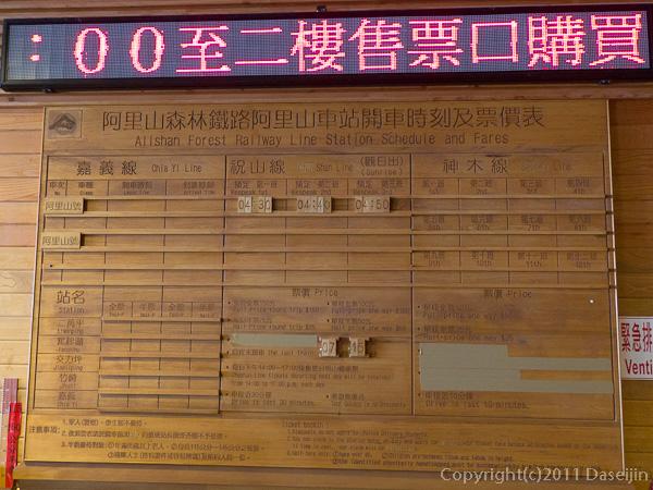 120310阿里山・木の時刻表