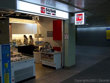 120310台北・中山駅の地下のすし屋