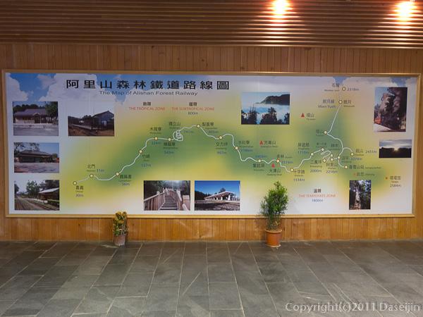 120311阿里山・阿里山駅の路線図