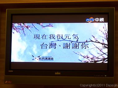 120311関子嶺温泉・311のニュース
