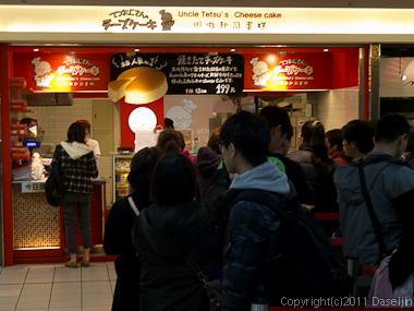 120312台北・台北駅のチーズケーキ