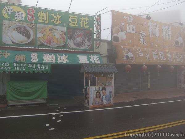 120312関子嶺温泉・沖縄カキ氷と温泉まんじゅう