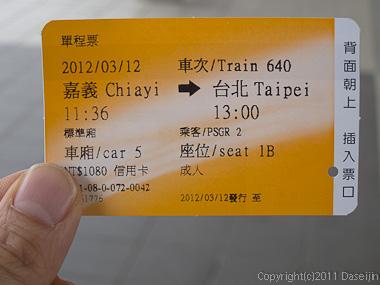 120312嘉義・高鉄の切符
