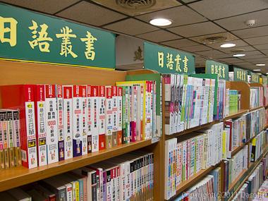 120313台北・書店には日本語の本がたくさん