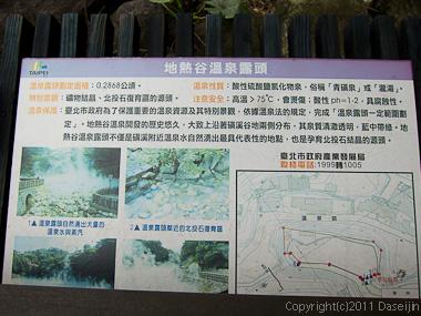 120313台北・新北投、地獄谷の北投石の説明
