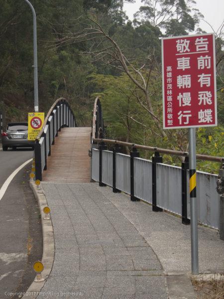 170225茂林、蝶に注意を促す標識