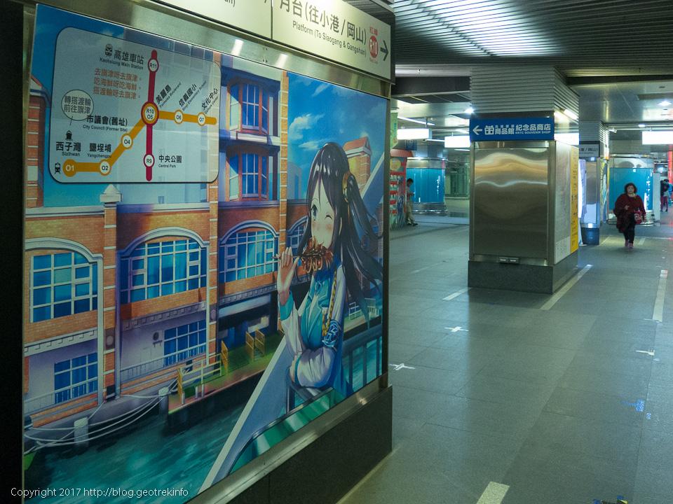 台湾地下鉄の萌え