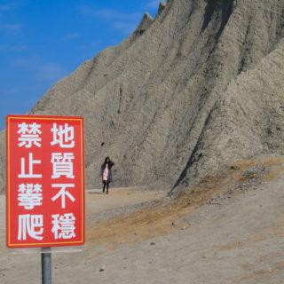170226月世界は登山禁止