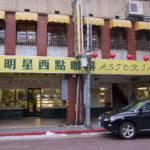 明星西點麺包廠でおみやげを~台湾・高雄の旅(4)