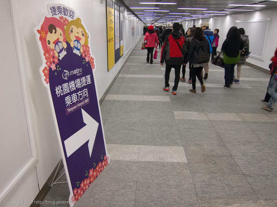 170227 桃園空港MRT