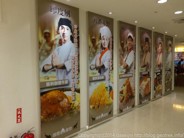 140911台湾の旅・台湾駅2階のフードコート