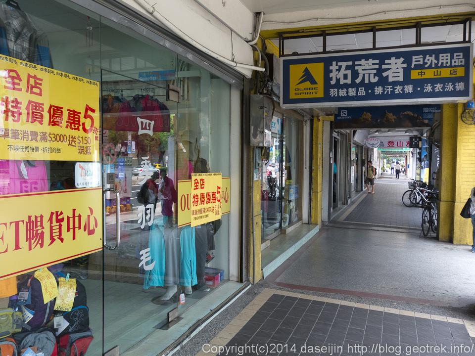 140911台湾の旅・登山道具屋
