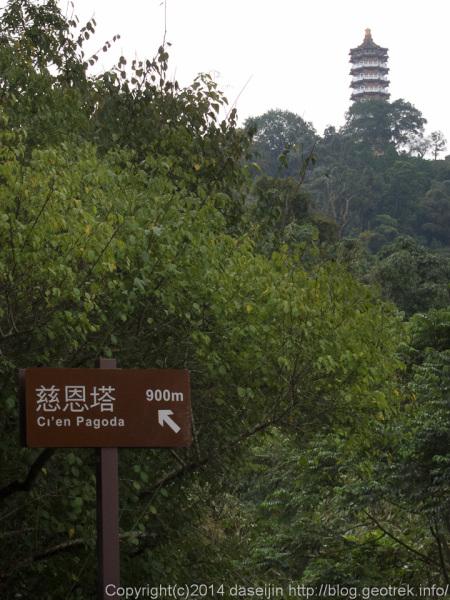 140912台湾・慈恩塔入り口