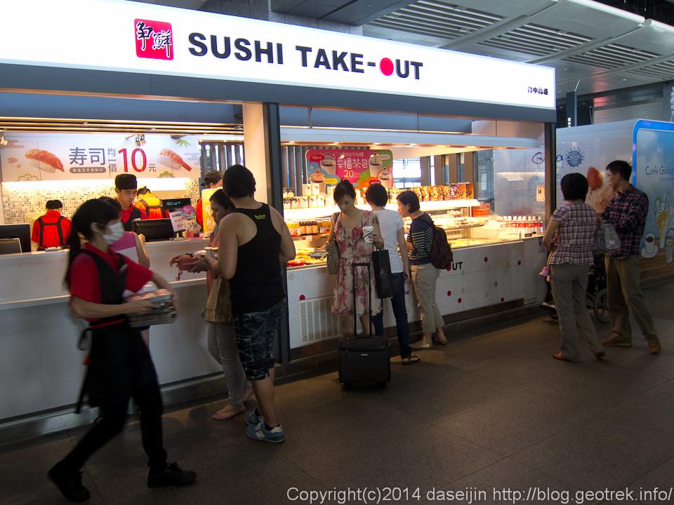 140913台湾、高鉄台中の寿司屋