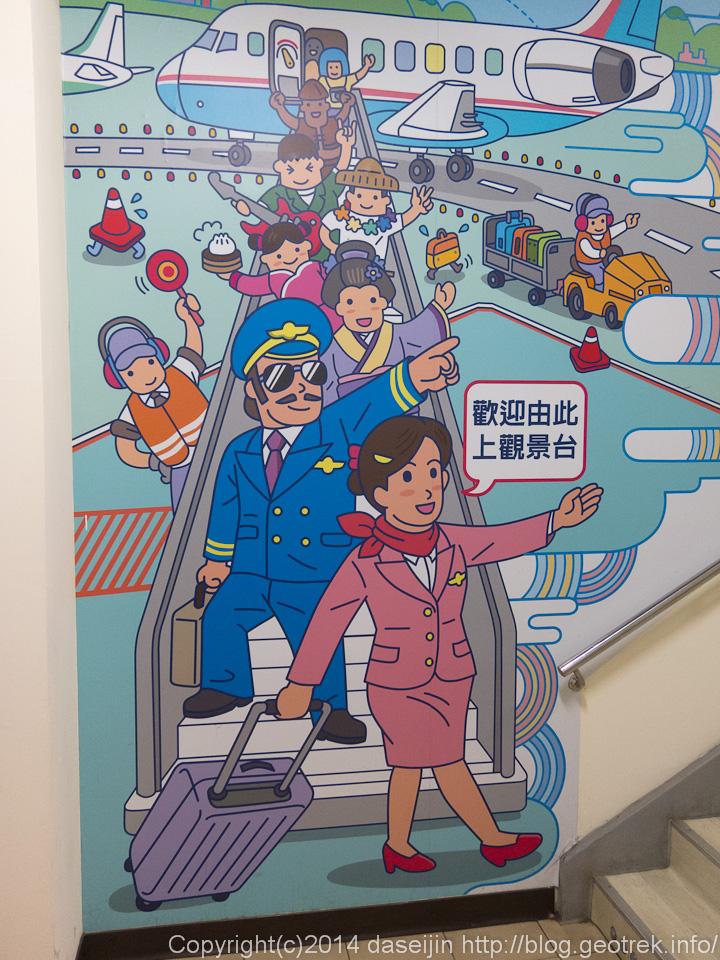 140914台湾、松山空港展望台