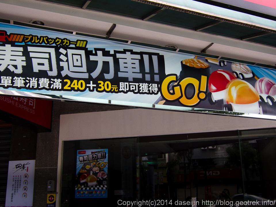 140914台湾・寿司?