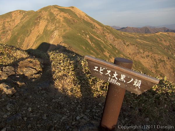 111105谷川岳・エビス大黒ノ頭山頂