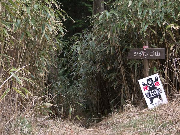 120407丹沢・シダンゴ山登山口