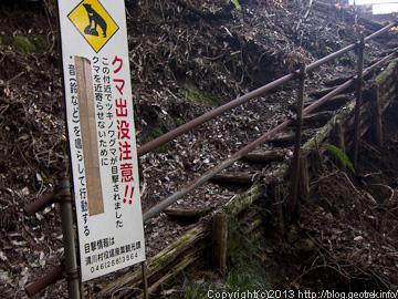 tanzawa_130210-2