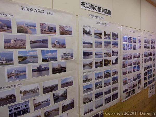 110930川の駅の震災前の陸前高田の写真