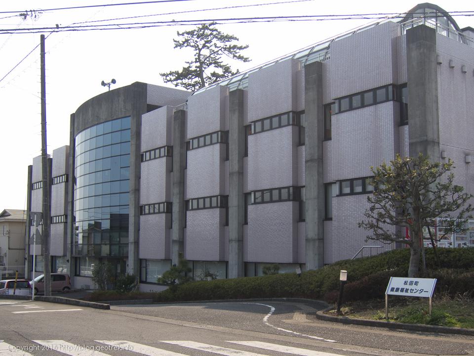 松田町健康福祉センター